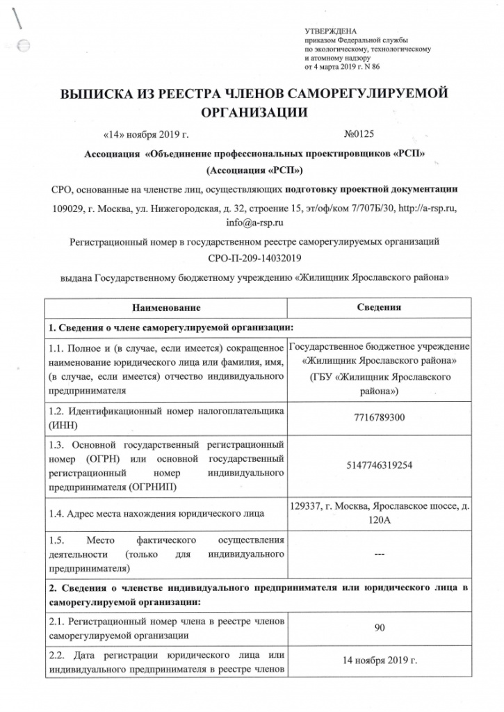 Выписка из реестра СРО РСП для ГБУ Жилищник Ярославского района.pdf - Google Chrome.jpg